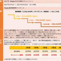 【Wagby日本全国拡大キャンペーン】のご案内