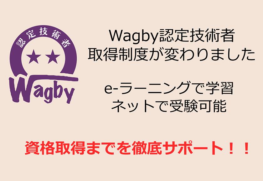 Wagby認定技術者資格を取得できます!