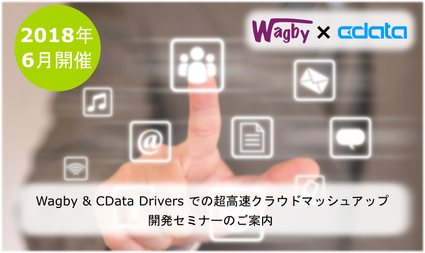 wagby cdata drivers での超高速クラウドマッシュアップ開発セミナーの