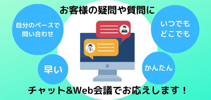 技術支援:チャット・Webミーティングオプション - 内製開発を徹底 ...